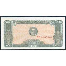 Camboya 0.2 Riels Pk 26 (1979) S/C