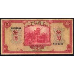 China 10 Yuan Pk 158 (1.941) MBC-