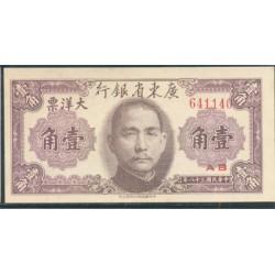 China 10 Cents (1.949) Pk S 2454 S/C
