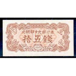 Corea del Norte 15 Chon PK 5b (1.947) S/C