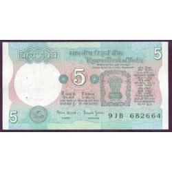 India 5 Rupias PK 80s (1.975) S/C