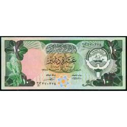 Kuwait 10 Dinares PK 15c (1.980-91) EBC