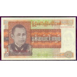 Myanmar (Burma) 25 Kyats Pk 59 (1.972) S/C