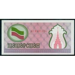 Tatarstán 100 Rublos PK 5b (1.992) S/C