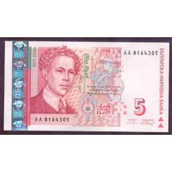 Bulgaria 5 Levas PK 116 (1.999) S/C