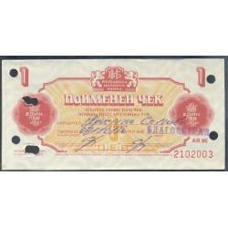 Bulgaria 1 Lev PK FX 36 (1.986) EBC