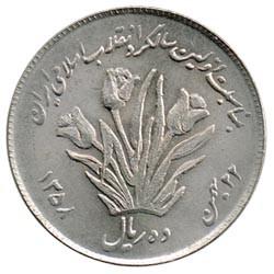Irán 1979 10 Rials (10º Aniv. Revolución Islámica) S/C