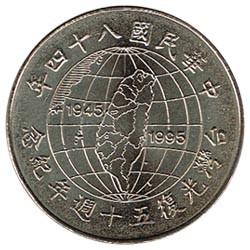 Taiwan 1995 10 Yuan (50 Aniv. Liberación de Japón) S/C