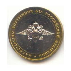Rusia 2002 10 Rublos (Minist. Asuntos Inter.) S/C