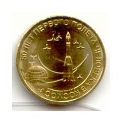 Rusia 2011 10 Rublos (50 Aniv. 1er Vuelo al Espacio) S/C