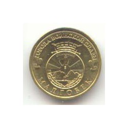 Rusia 2011 10 Rublos. Regiones (Malgobeck) S/C