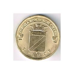 Rusia 2012 10 Rublos. Ciudades. (Tuapse) S/C
