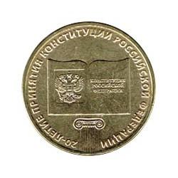 Rusia 2013 10 Rublos (Constitución) S/C