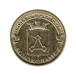 Rusia 2013 10 Rublos. Ciudades (Volokolamsk) S/C