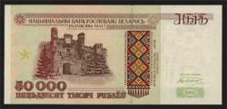 Bielorrusia 50.000 Rublos PK 14 (1995) S/C