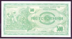Macedonia 500 Dinares PK 5 (1.992) S/C