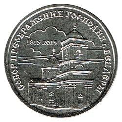 Transnistria 2015 1 Rublo. Catedral de Bendery