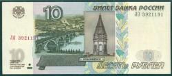 Rusia 10 Rublos PK 268a (1.997) S/C