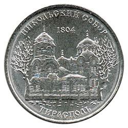 Transnistria 2015 1 Rublo. Catedral de la Natividad S/C