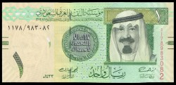 Arabia Saudí 1 Riyal PK 31c (2.012) S/C