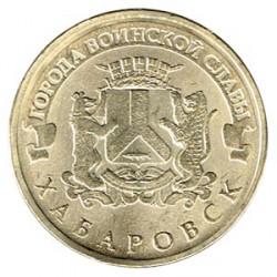 Rusia 2015 10 Rublos. Ciudades. (Jabárovsk) S/C