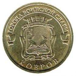 Rusia 2015 10 Rublos. Ciudades. (Kovrov) S/C