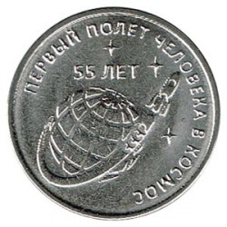 Transnistria 2016 1 Rublo. 55 Aniv. del primer vuelo espacial S/C