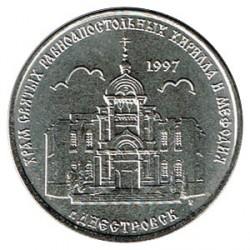 Transnistria 2016 1 Rublo. Catedral de Dnestrovsc S/C