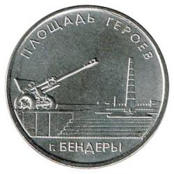 Transnistria 2016 1 Rublo. Plaza de los Héroes S/C