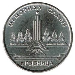 Transnistria 2016 1 Rublo. Memorial de la Gloria S/C