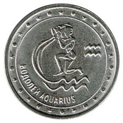 Transnistria 2016 1 Rublo. Acuario S/C