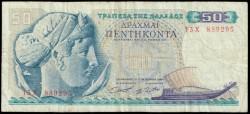 Grecia 50 Dracmas PK 195 (1-10-1.964) MBC-