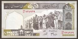 Irán 500 Rials PK 137 Ad S/C