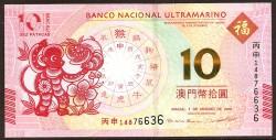 Macao 10 Patacas PK Nuevo (1-1-2016) Banco Nacional. Mono. S/C