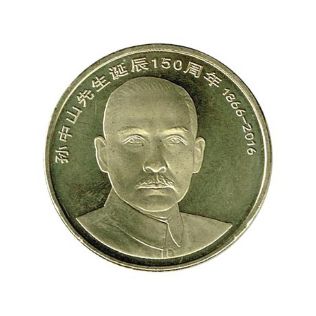 China 2016 5 Yuan (150 Aniv. del nacimioento de Sun Yat-sen) S/C