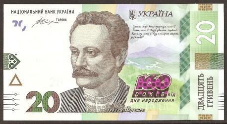 Ucrania 20 Hryven PK Nuevo (2.016) S/C