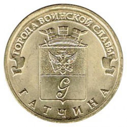 Rusia 2016 10 Rubles (Gatchina) UNC