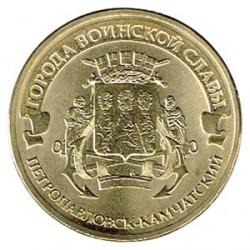 Rusia 2015 10 Rublos. Ciudades. (Petropávlovsk) S/C