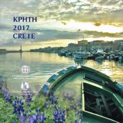 Grecia 2017 Cartera Oficial S/C