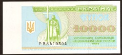 Ucrania 10.000 Karbovanstsiv PK 94b (1.995) S/C
