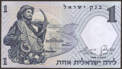 Israel 1 Lirot PK 30c (1.958) S/C