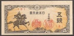 Japan 5 yen Pk 52 (1944) UNC