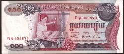 Camboya 100 Riels Pk 15a EBC+