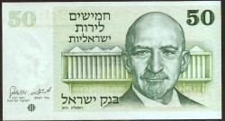 Israel 50 Lirot PK 40 (1.973) S/C