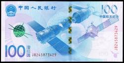 China 100 Yuan PK 910 (2.015). Espacio S/C