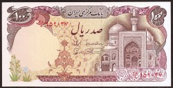 Irán 100 Rials PK 135 (1.982) S/C
