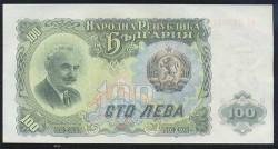 Bulgaria 100 Levas PK 86 (1.951) S/C