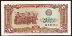 Camboya 5 Riels Pk 29 (1.979) S/C