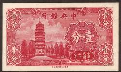 China 1 Fen Pk 224a (1.939) S/C