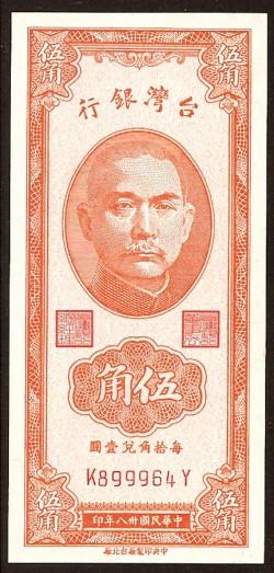 Taiwán 50 Cents PK 1949b (1.949) S/C